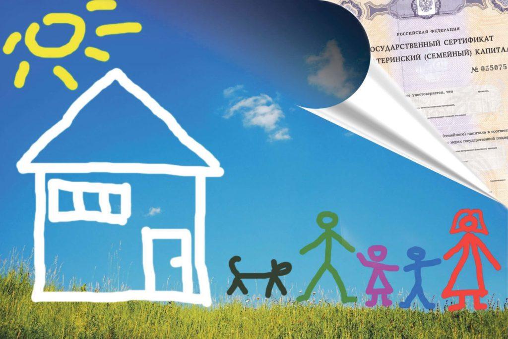 Фото - Как погасить ипотеку материнским капиталом